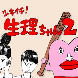 【漫画】ツキイチ! 生理ちゃん2