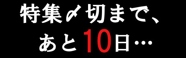 last10