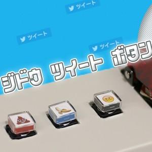 ボタンを押すだけで勝手にツイートしてくれる便利な機器を作った