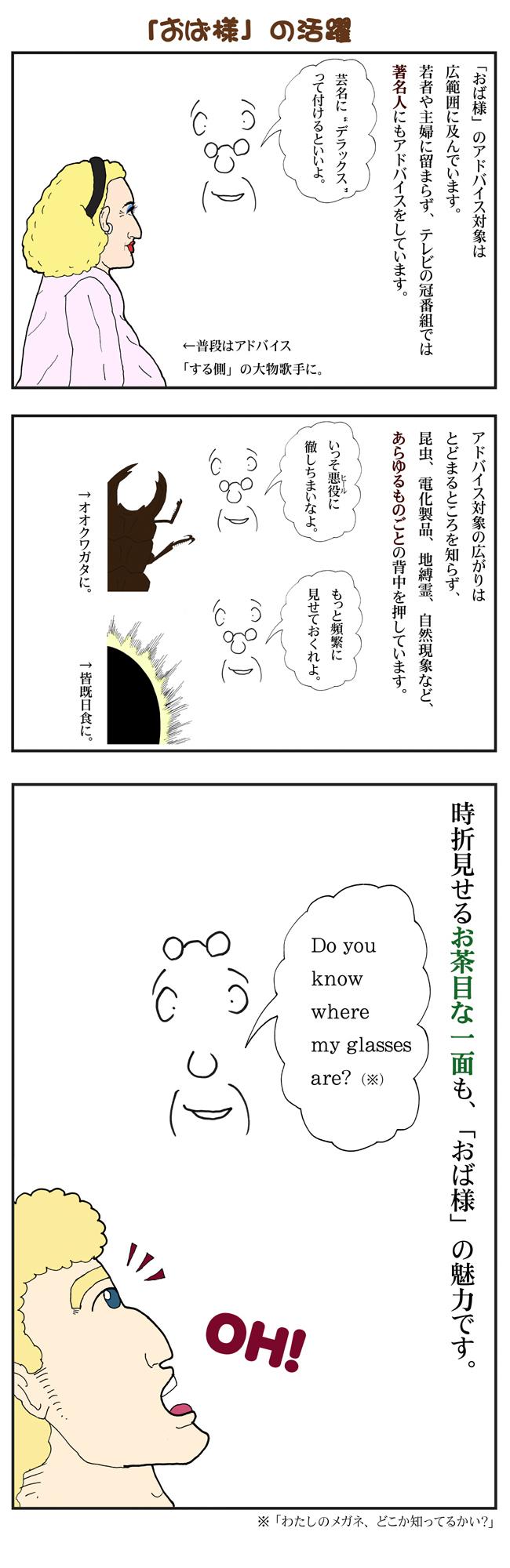 obasama_4