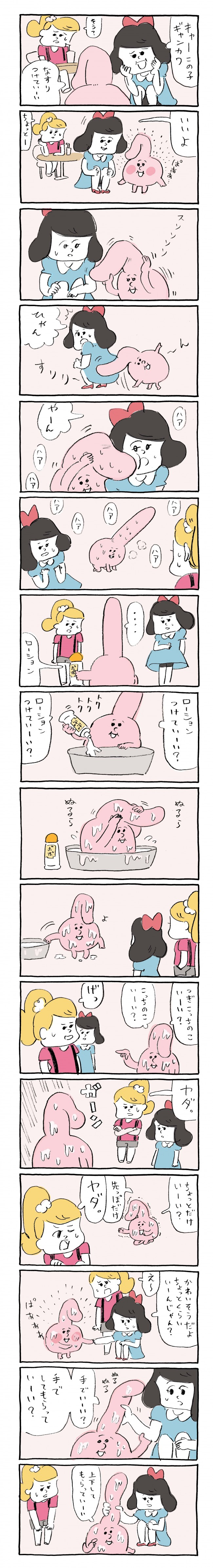 omocoro_manga_2