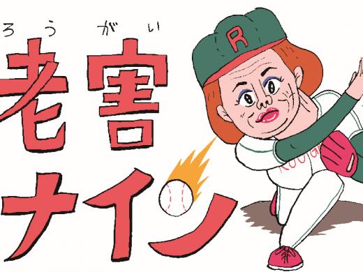 【野球漫画】老害ナイン