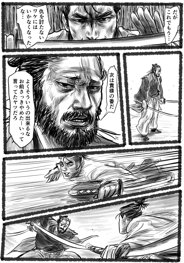 samurai11 (1)