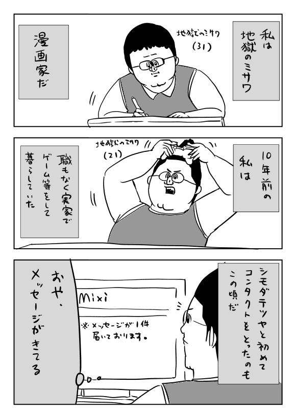 shimoda0003