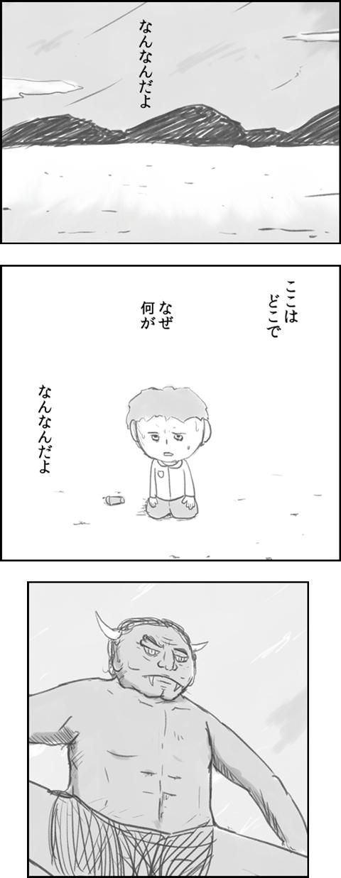 shiritorioni_001