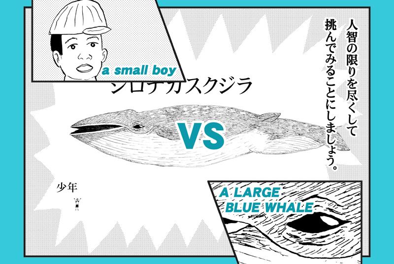 【まんが】シロナガスクジラと少年
