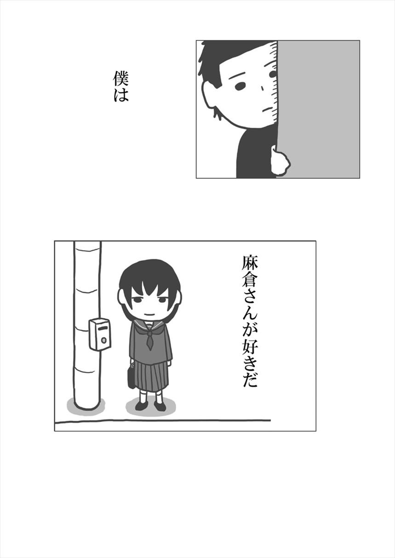 shitsuren_001