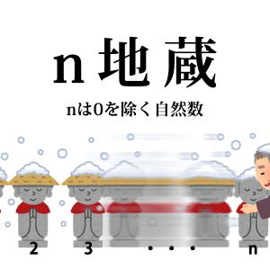 【ループ系昔話】 n地蔵(nは0を除く自然数)