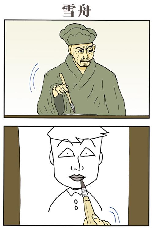 teranishimanga6