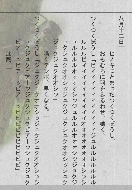 yatsume_070