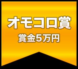 オモコロ賞